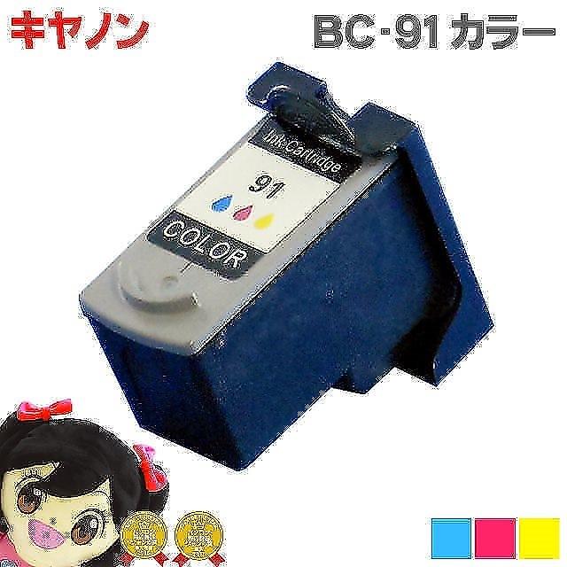 【宅配便送料無料】BC-91 キヤノン BC-91 3色1体型カラー 【リサイクルインクカートリッジ(再生)】【宅配便商品・】