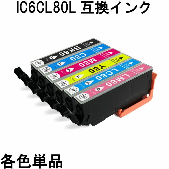 IC6CL80L(単品)エプソン互換インク ICBK80L ICC80L ICM80L ICY80L ICLC80L ICLM80L EP-707A EP-708A EP-777A