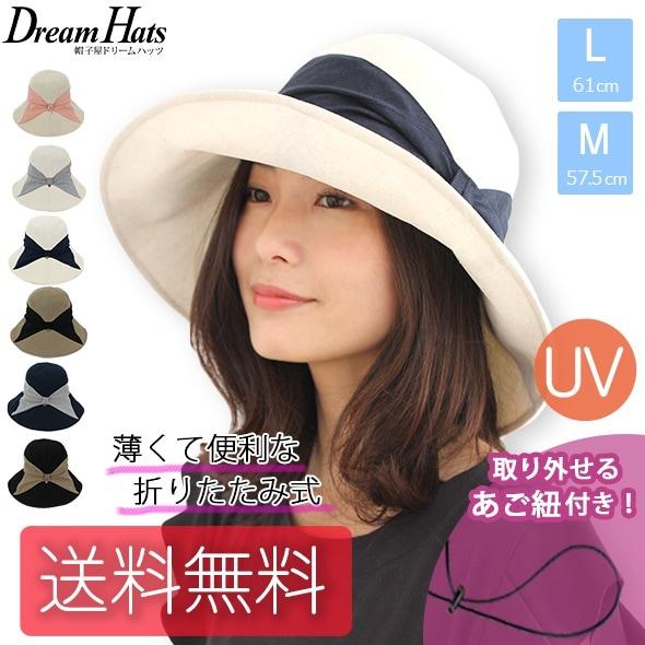 25dd2a634bb84f 帽子 レディース 夏 uv 折りたたみ 大きいサイズ UVカット帽子 100% ひも つば広 ハット