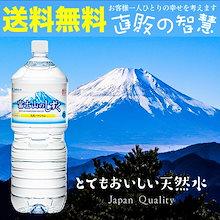 ☆カートクーポン利用可能★ミネラルウォーター 2ℓ 11本 バナジウム天然水「富士山のしずく」 水 2ℓ× 11本 もちろん送料無料!!
