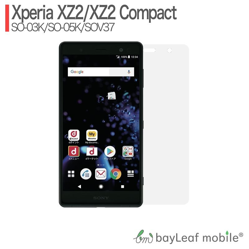 Xperia XZ2 フィルム 液晶保護フィルム 強化ガラス製 高透過率 薄型 表面硬度9H 飛散防止処理 指紋防止 高透過率 ソニー エクスペリア XZ2