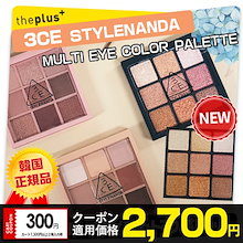 ★3CE正規品★新商品❤ アイシャドウパレット /MULTI EYE COLOR PALETTE # ALL-NIGHTER❤最安値❤Freegift_2種贈呈/韓国コスメ
