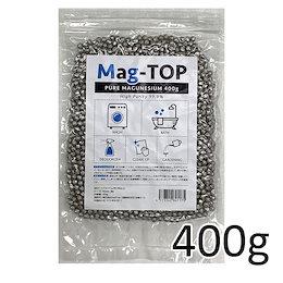 Mag-TOP マグトップ 400g/ 洗たくマグちゃん 8個分/純度99.9%以上のマグネシウム粒 用途に合わせてご使用いただけます