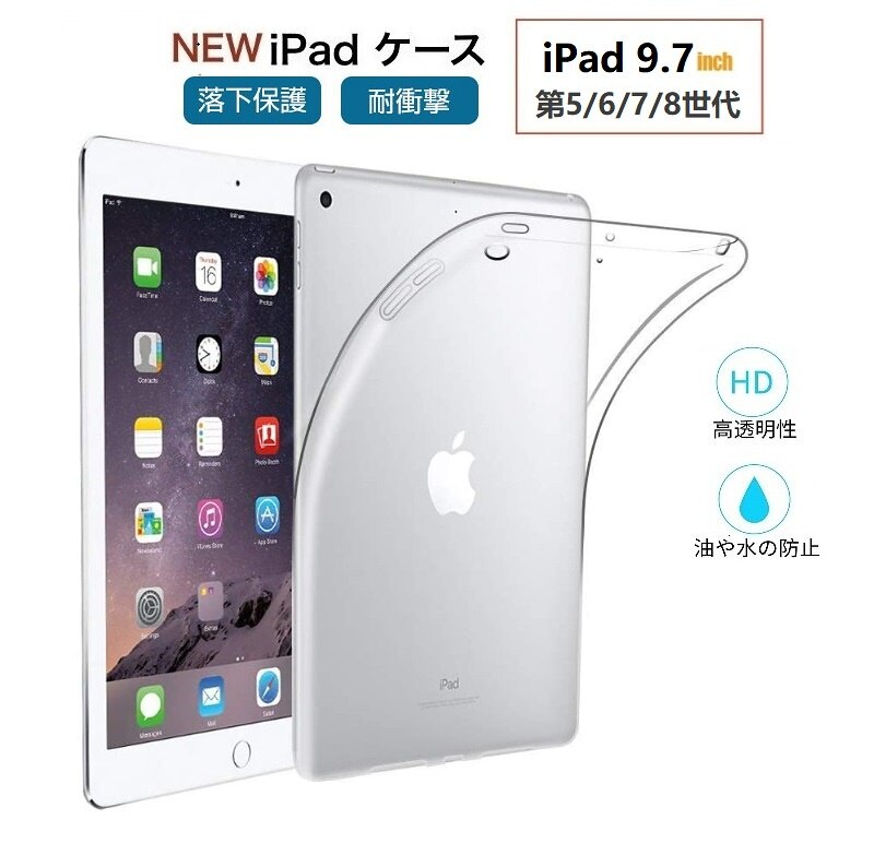 iPad 9.7 2018/2017ケース 新型iPad 9.7インチ 2018/2017 第6/5世代通用カバー保護カバー クリア ソフト シリコン TPUケース 背面カバー 【I070】