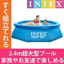 カートクーポン使用可能!! 子供用 ファミリープール大型プール ビニールプール INTEX インテックス 丸型 244cm×76cm 水あそび レジャープール 子供用プール