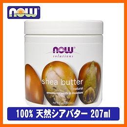 ナウフーズ 207ml 100%天然シアバター オーガニック アレルギー クリーム