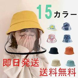 フェイスシールド キッズ ウィルス対策 花粉症 帽子 子供 ベビー帽子 春 夏 サイズ調整可能 男の子 女の子 キッズ帽子 ベビー 子供用 激安 出産準備 おしゃれ かわいい 紫外線 日よけ UVケア