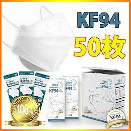[マスク 使い捨て/KF94マスク]マスク 使い捨て 50枚 送料無料大人KF94 韓国マスク50枚 抗肺炎マスク抗コロナ防曇外科 BT 50枚