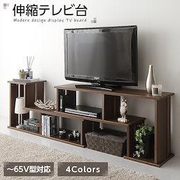 テレビ台 伸縮 ディスプレイ 収納 ラック ロー ボード シェルフ 木製 シンプル モダン 幅105cm ~ 幅210cm