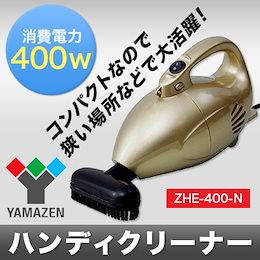 YAMAZEN(ヤマゼン) ハンディクリーナー ZHE-400-N■ハンディクリーナー 掃除機 紙パック不要 コンパクト