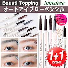 ★1+1★Innisfree★オートアイブローペンシル/7色Auto Eyebrow Pencil / 7 Colours [Beauti Topping]