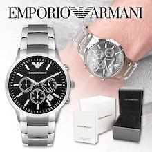 【業界最安値に挑戦】エンポリオ アルマーニ EMPORIO ARMANI クロノクォーツ 腕時計 AR2434