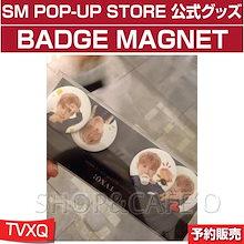 【1次予約】TVXQ(東方神起) BADGE MAGNET SM POP-UP STORE 公式グッズ【8月中旬~下旬】