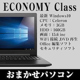 ⭐⭐⭐⭐4.36 (690件)実績多数❗プロが厳選✔ ノートパソコン【Economy CLASS】windows 10