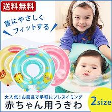 安心設計 赤ちゃん用浮き輪 知育用 首リング スイマー バックル付 うきわ ベビーボート お風呂 プレスイミング うきわ 子供用浮き輪 ベビー 新生児 乳幼児