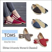 9d959f0d468c TOMS 靴 レディース Stripe University Womens Classics トムスシューズ キャンバス ストライプ エスパドリ―ユー  TOMS