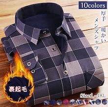 【theleader】裏起毛 メンズファッション メンズシャツ  暖かい 厚手 快適 保温防寒 冬に最適 10色 サイズL-4XL展開 ST2308