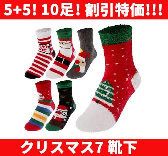 ケイエスモールクリスマス7スミョン靴下乳幼児スミョン靴下水面上靴保温カバー起毛靴下秋靴下冬用の靴下 ストッキング/レギンス/ソックス//10個/5個/3個/オプション選択//