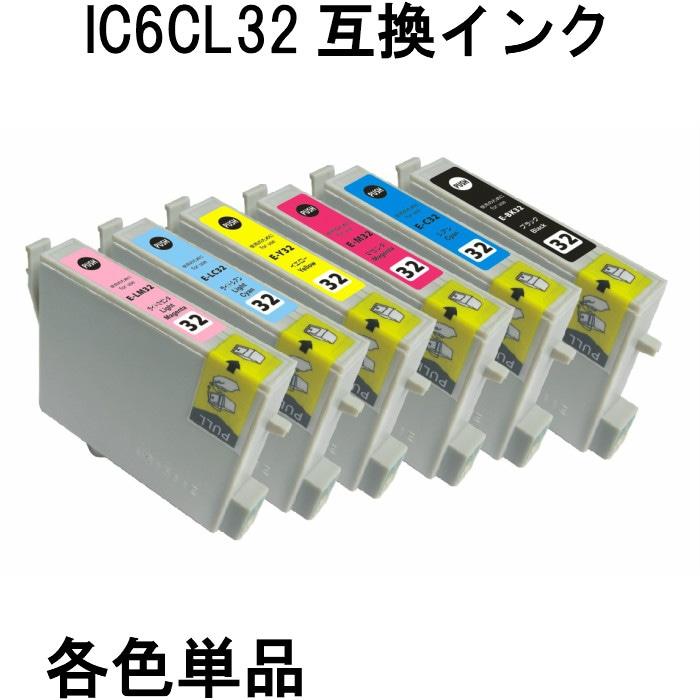 IC6CL32互換インク各色単品 PM-A850 PM-A870 PM-A890 PM-D750 PM-D770 PM-D800 PM-G700 PM-G720 PM-G730 PM-G800 PM