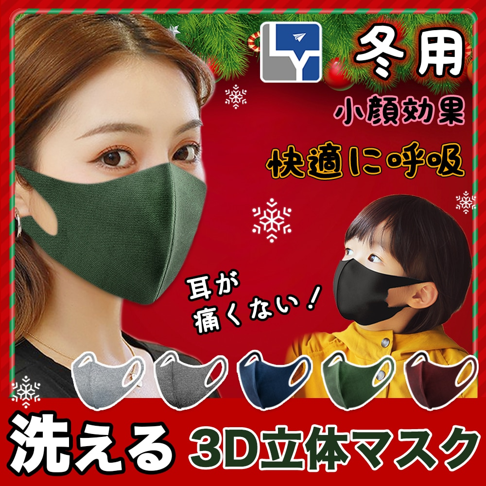 【 メガ割限定SALE!】【冬用】【大人気】【5枚セット】3D立体マクス 超立体マスク UVカット 洗える mask 男女兼用 洗って繰り返し使用可能 使い捨て ピンク 黒 多機能