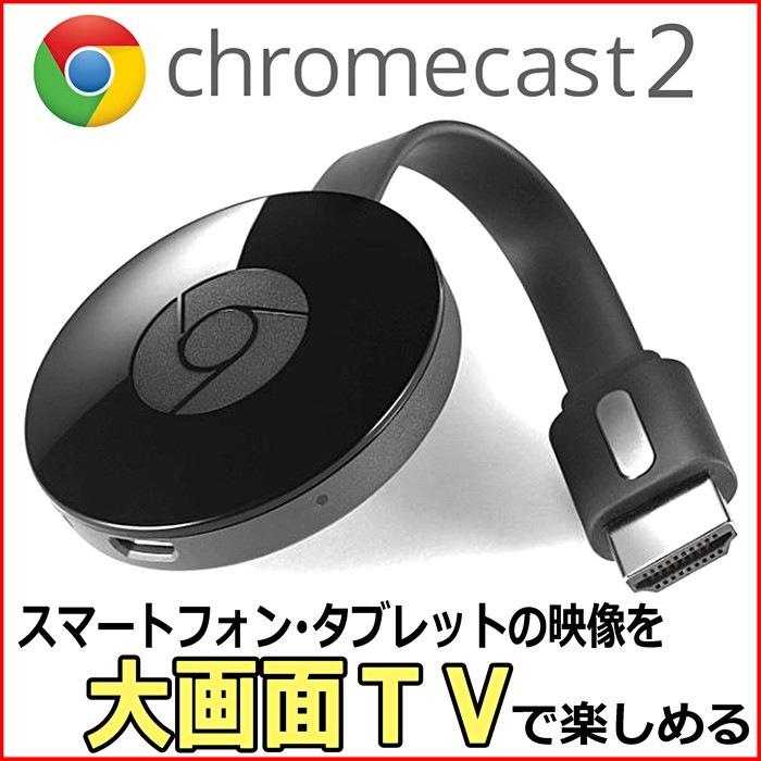 Qoo10のChromecast GA3A00133A16Z01