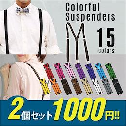 【2個セット】【送料無料】サスペンダー メンズ レディース カラフル  黒 白 赤 茶色 ブルー レッド オレンジ ピンク 他 カジュアル#8433M#