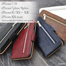 【 iPhone7・8 / iPhone7・8plus / iPhoneX・XS / XS max XR】 カードもたくさん収納できる!手帳型 ファスナー&ポケットレザーケース 5087