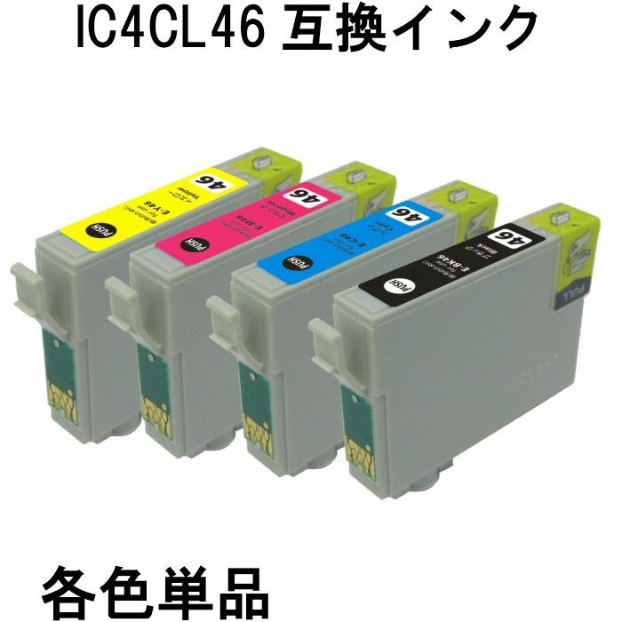 IC4CL46互換インク単品 エプソン(EPSON)対応 IC46 ICBK46 ICC46 ICM46 ICY46 PX-101 PX-401A PX-402A PX-501A PX
