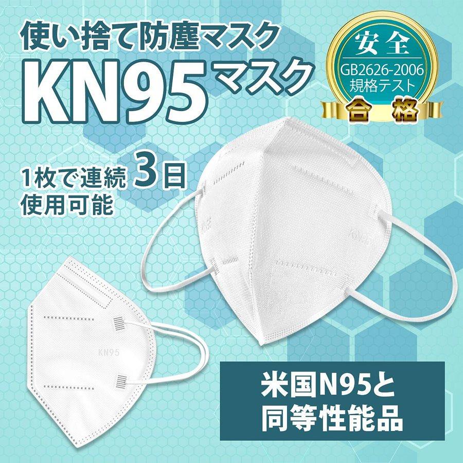 マスク 米国N95同等 不織布 高性能 在庫有り 対策 KN95 飛沫防止 翌日出荷 男女兼用 立体 ろ過率≧95% 使い捨て