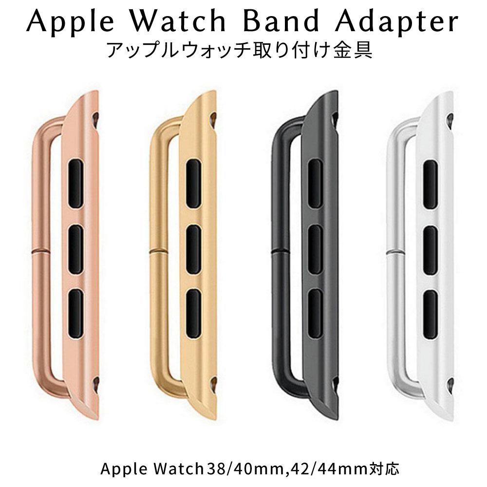 アップルウォッチ ベルト 取り付け金具 Apple Watch 交換用 アップルウォッチバンド 金具 44 42 40 38mm バンドアダプター ゴールド シルバー ブラック ローズゴールド