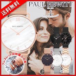 当店新登場!【送料無料】 PAUL HEWITT ポールヒューイット 腕時計 メンズ レディース MissOceanLine・SailorLine・ChronoLine 33㎜/36㎜/39㎜/42㎜