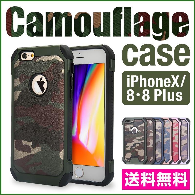 在庫限り! iphone x ケース iPhone8 ケース 耐衝撃 ケース tpu バンパー おしゃれ メンズ カモフラージュ 迷彩 iPhone8 iPhone7 iPhone8plus iPho