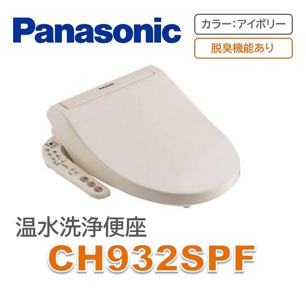 ビューティ・トワレ CH932S 製品画像
