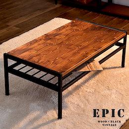 💰クーポン利用で更にお得に!!【送料無料】EPIC 天然木 ヴィンテージテーブル センターテーブル ローテーブル 棚付き 幅90×46 長方形 おしゃれ 収納 西海岸 一人暮らし 北欧 木製 モダン カフェ 木目 ロー リビング