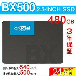 Crucial クルーシャル SSD 480GB BX500 SATA 6.0Gb/s 内蔵2.5インチ 7mm CT480BX500SSD1 グローバルパッケージ