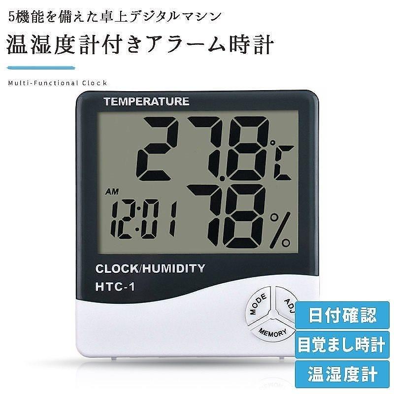温度計 湿度計 温湿度計 卓上 壁掛け デジタル マルチ 温度計 湿度計 時計 目覚まし アラーム カレンダー 5機能搭載 大画面 スタンド 簡単操作