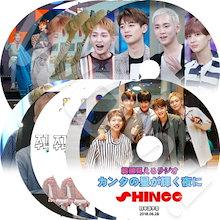 【KPOP DVD】♡♥SHINee 12枚SET ♡♥【日本語字幕あり】♡♥ SHINee シャイニー オンユ キー ミンホ テミン ♡♥【SHINee DVD】