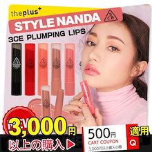 3CE☆最新作☆PLUMPING LIPS / ジェリリップ / ツヤ /プランピッグリップ❤即日発送❤グロッシーティント❤韓国コスメ