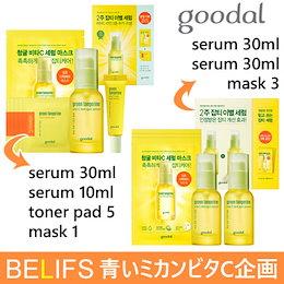 [CLIO goodal]グーダル青いミカンビタC企画セット/ serum30ml+ serum10ml+ toner pad5つ+ mask1つ/ Double set/韓国化粧品/血清/クリーム