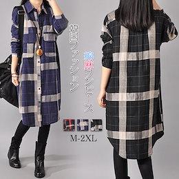 チェック柄  韓国ファッションワンピース  細工が細かい  今年一推しのワイドスタイル    着痩せ 送料無料 M-2XL