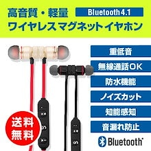 高音質・軽量ワイヤレスマグネットイヤホンbluetooth 4.1【重低音】【無線通話OK】【防水機能】【ノイズカット・知能感知】【音漏れ防止】
