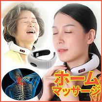 【QOO10限定特価】低周波マッサージ首のマッサージ肩のマッサージ多機能マッサージ特価販売「あなたの首は健康ですか?」