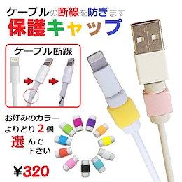 a7b48ace45 ケーブル保護プロテクター☆充電ケーブル断線防止カバー≪2個セット≫