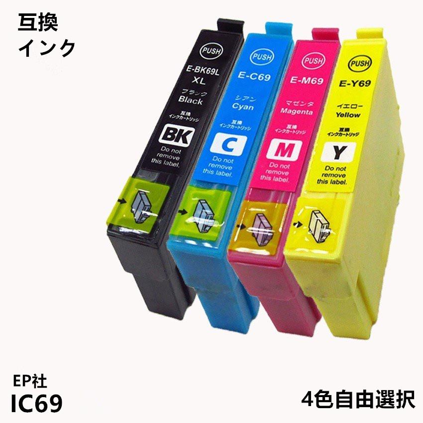IC69 エプソンプリンター用互換インク EP社 残量表示機能付ICBK69L ICC69 ICM69 ICY69単品 四色選び