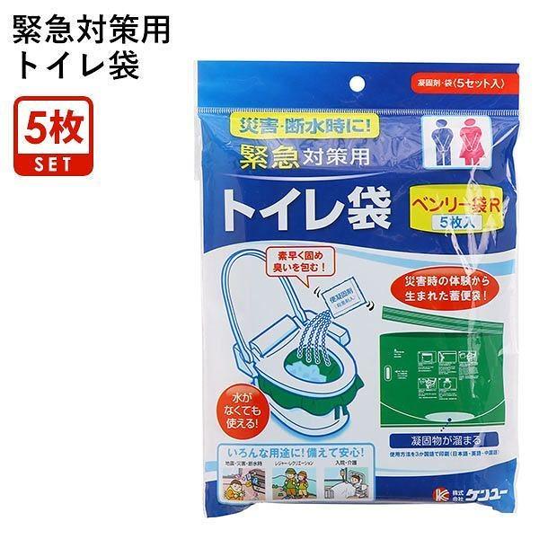 緊急対策用 トイレ袋 水がなくても使える 防災グッズ ベンリー袋R 5枚入り 断水(A99200306)