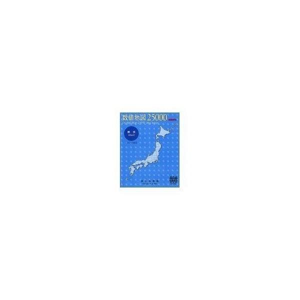 数値地図 25000 (地図画像) 東京