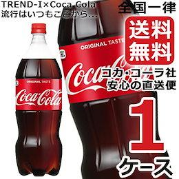 コカ・コーラ 1.5LPET 1ケース × 8本 合計 8本 送料無料 コカコーラ社直送 最安挑戦