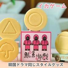 イカゲームSquid Game ダルゴナ 韓国カルメ焼き 韓国食品 ダルゴナ