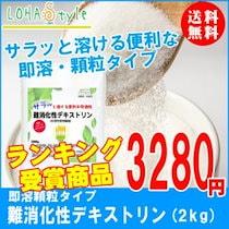 楽天ランキング受賞商品「Qoo10特別価格」2kg サッと溶ける即溶性!難消化性デキストリン 難消化性デキストリン(スーパー即溶加工) 2kg