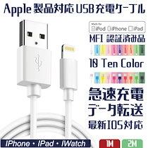 【10本で250円送料】 iPhone 充電ケーブル USB急速充電&同期 ライトニングケーブル 高耐久 断線防止 アイフォン充電ケーブル iPhone/iPad/iPod各種対応